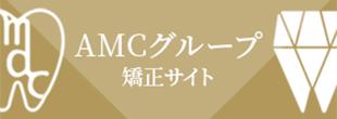 ACMグループ矯正サイト