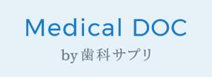 Medical DOC by歯科サプリ