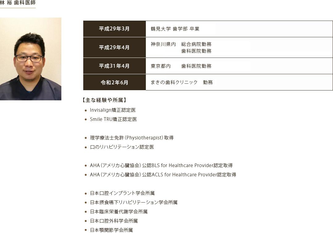 林 裕 歯科医師